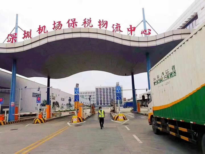 深圳机场保税仓