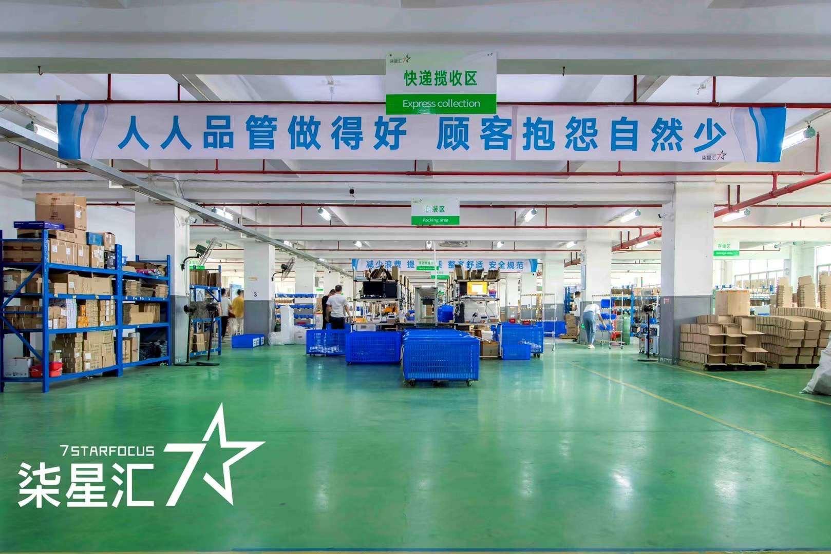 柒星汇供应链管理(深圳)有限公司